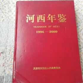 河西年鉴1996-2000