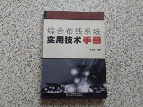 综合布线系统实用技术手册