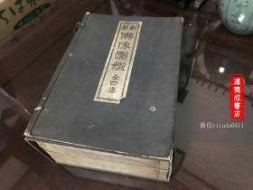 F-0051和本 《新纂佛像图鉴》1函全四卷4册全/800多张佛教图 佛教图像大全/佛教美术艺术精华/【函套内侧有藏者毛笔笔记与十三佛弘法大师尊像】【1932年】