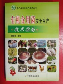 有机食用菌安全生产技术指南