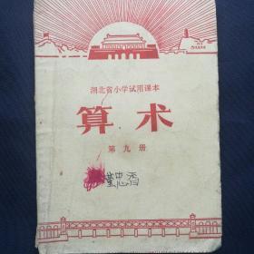 1972年 《湖北省小学试用课本~算术(第九册)》    [柜9-5]