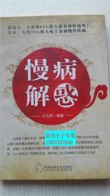 慢病解惑 兰为民编著 中国科学文化出版社