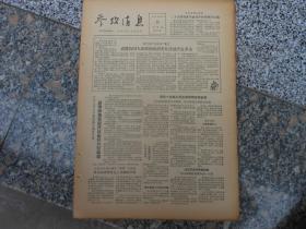 """《参政消息》1959年6月18日,星期六第0775期:黎巴嫩""""电讯报""""载文盛赞我国人民道德高尚文化生活丰富多采。"""