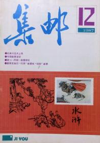 集邮(1987年第12期)