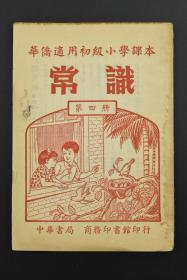 《常识》 第四册  华侨适用初级小学课本 中华书局 1955年