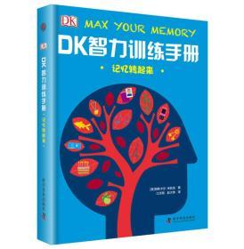 DK智力训练手册:记忆转起来