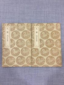 民国旧书:九国志 附拾遗(全两册)缺版权页 文学