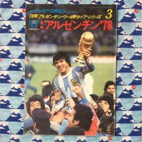 1978世界杯赛后特辑.