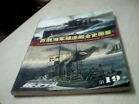 集结(19):苏俄海军驱逐舰全史图鉴(上)