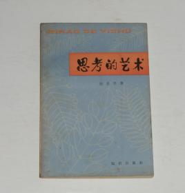 思考的艺术 1985年1版1印/