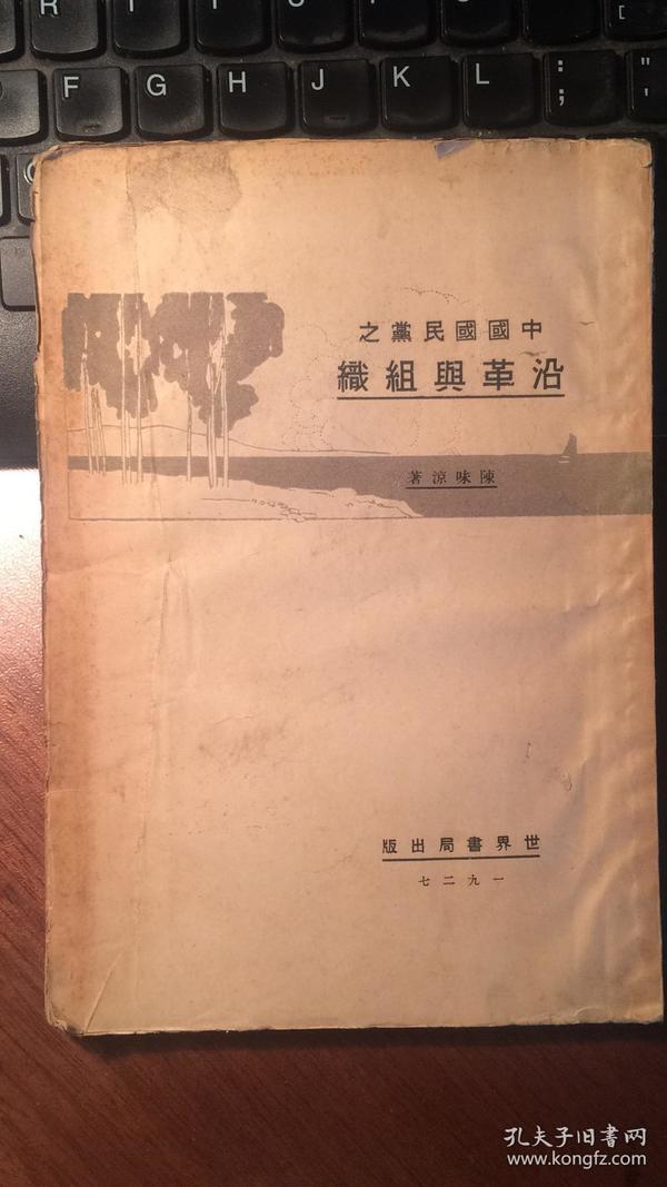 中国国民党之沿革与组织(1927年初版,道林纸,毛边本。 珍贵)
