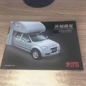 风骏房车 产品介绍