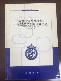 家族文化与20世纪中国家族文学的母题形态(杨经建签赠山东大学贺立华教授)