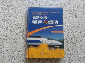 铁路交通噪声与振动  精装本 品相较差  请阅图