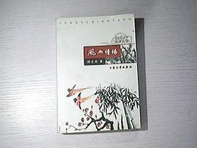 风雨情缘 (作者胡士羌签名)
