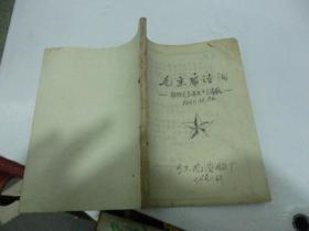 毛主席诗词+解释2册合售--敬祝毛主席七十三寿辰--1966