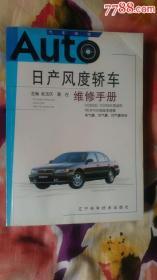 日产风度轿车维修手册