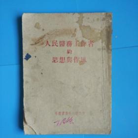 人民医务工作者的思想与作风(哈尔滨医科大学1952年出版)