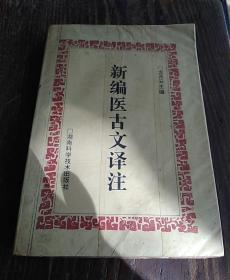 新编医古文泽注
