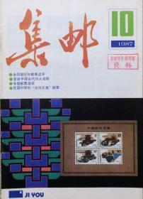 集邮(1987年第10期)
