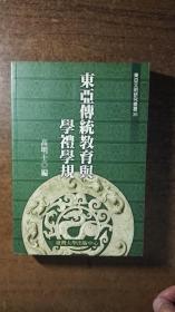 东亚文明研究丛书 :东亚传统教育与学礼学规(厚册,绝对低价,绝对好书,私藏品还好,自然旧,目录页有一处划痕)