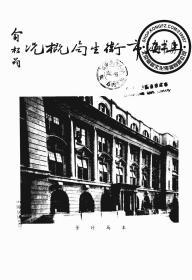上海市卫生局概况-1946年版-(复印本)