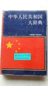 中华人民共和国大辞典 张克明主编 中国国际广播出版社