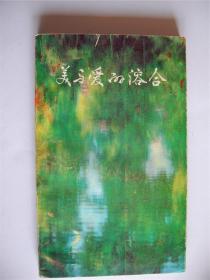 诗人王忠瑜钤印签赠林呐本《美与爱的融合》安徽文艺出版社