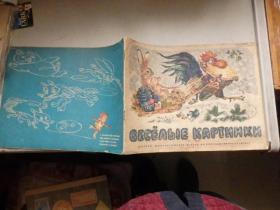 pиcyhok  Е.MигyновА(1961年 俄文版儿童滑稽彩色杂志 )大16开