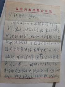 天津美院副院长、著名画家张蒲生信札5页