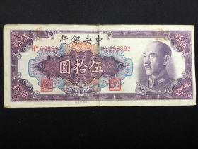 民国纸币 中央银行 伍拾圆 蒋介石像 1948年 中央印制厂 HY698892 保老保真 五十元