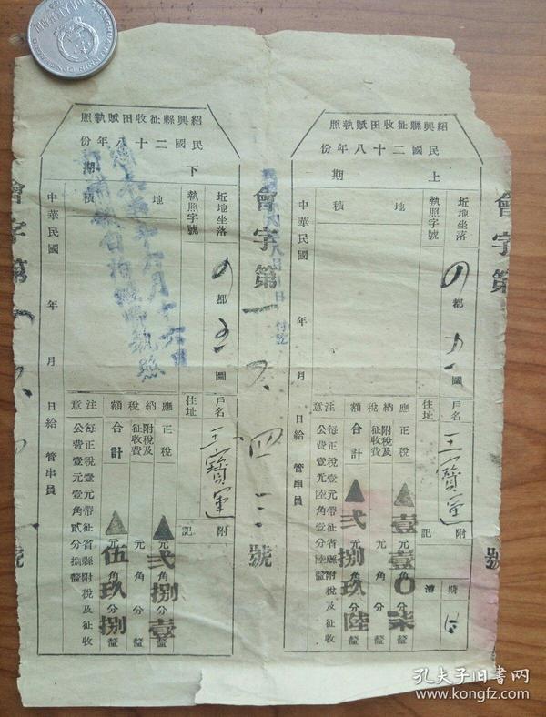 抗战时期。绍兴县双联执照..
