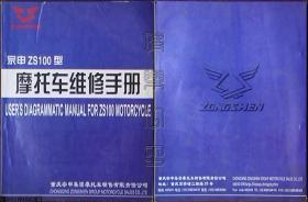 宗申ZS100型摩托车维修手册+零件目录及图册☆