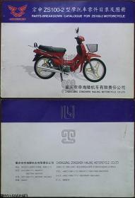 宗申ZS100-2型摩托车零件目录及图册☆