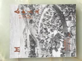2016年9月泰和嘉成拍卖图录古籍文献专场———厚册!