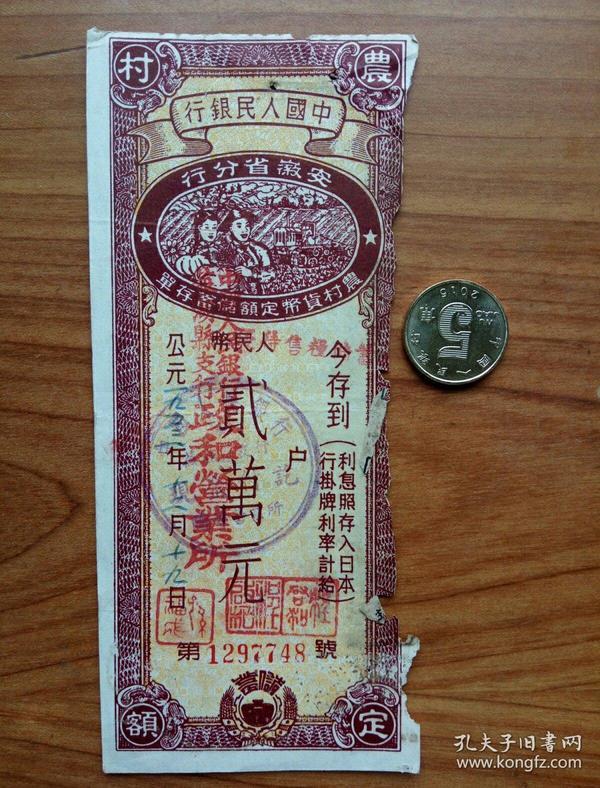 安徽省农村货币存单