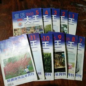 童话大王2005 1-12缺6  2004  8 10 11 12  共15本  郑渊洁作品