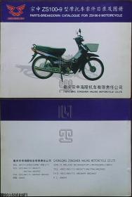 宗申ZS100-9型摩托车零件目录及图册☆