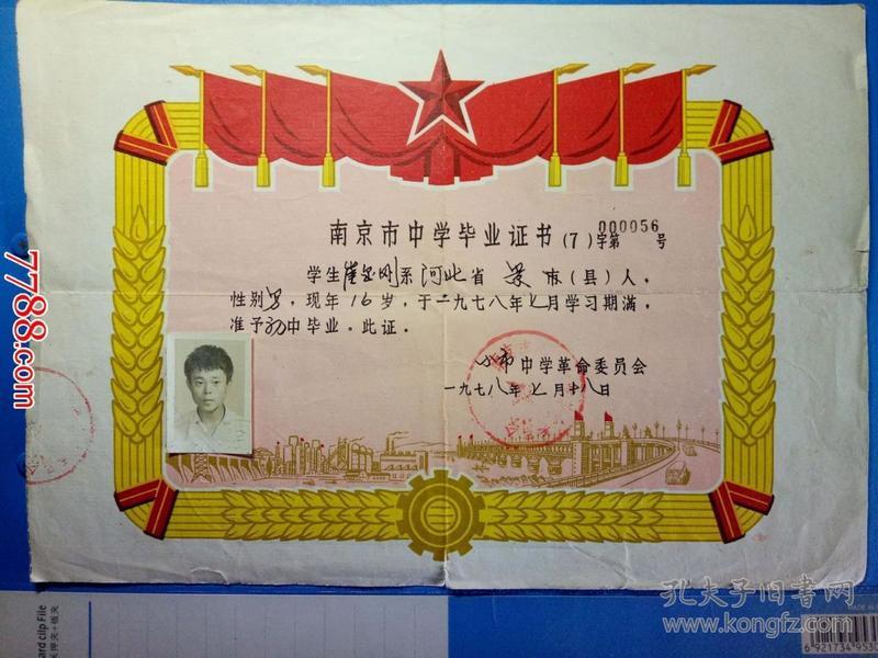 1978年南京西安初中寄宿制图片