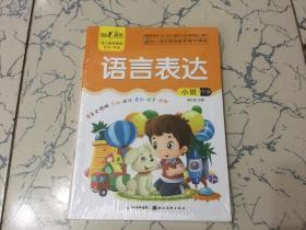 幼儿多元领域探索操作课程:语言表达 小班 下册