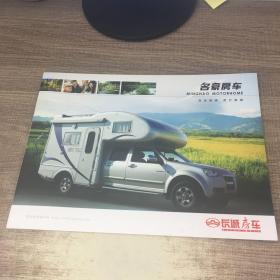 名豪房车 产品简介
