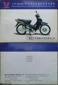 宗申ZS100-16型摩托车零件目录及图册☆