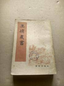 王祯农书(1963年1版1印印数1000册繁体竖版多插图)馆藏书