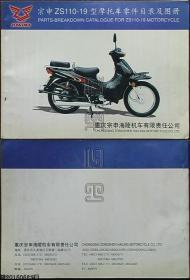 宗申ZS110-19型摩托车零件目录及图册☆