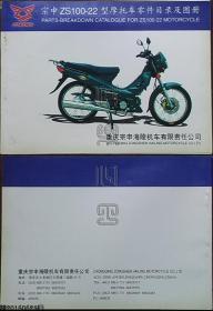 宗申ZS100-22型摩托车零件目录及图册☆