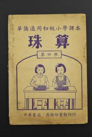 商务印书馆《珠算》1册  第四册 华侨适用初级小学课本 中华书局 1954年