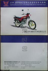 宗申ZS110-4型摩托车零件目录及图册☆