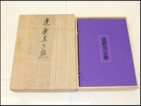 达摩真百态  150套限定版中的第23套   带木盒和布盒子  双盒套 包邮