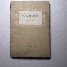 自由的哲学(1961年2月1版1印)
