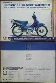 宗申ZS110-9B型摩托车配件目录☆
